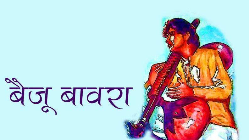 महान संगीतज्ञ बैजू बावरा की कहानी