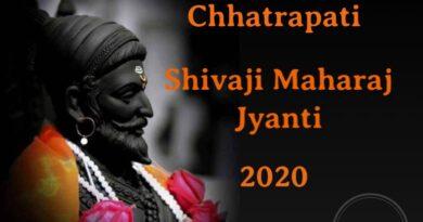 Chhatrapati Shivaji Maharaj Jayanti 2020 -History,Facts and Significance