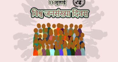 विश्व जनसंख्या दिवस 2020-तथ्य और जानकारी