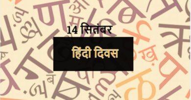 हिंदी दिवस 14 सितंबर 2020